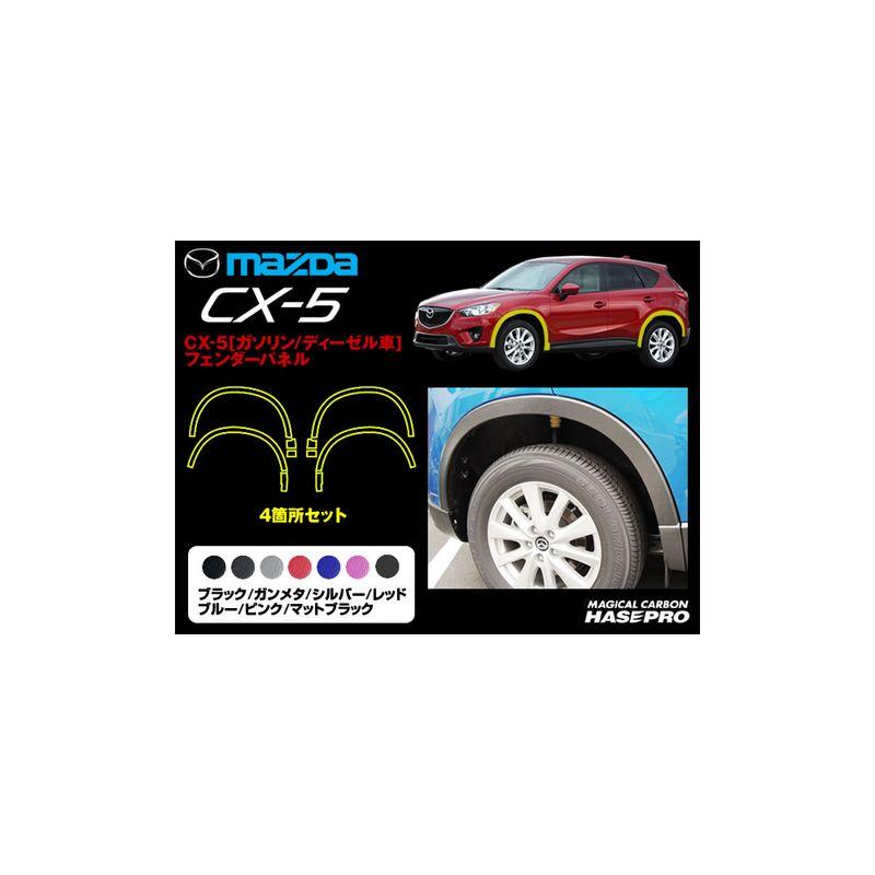 CX-5ハセプロ マジカルカーボン フェンダーパネルお取り寄せ【送料無料】
