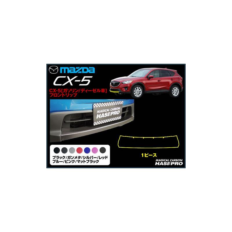 CX-5ハセプロ マジカルカーボン フロントリップお取り寄せ【送料無料】