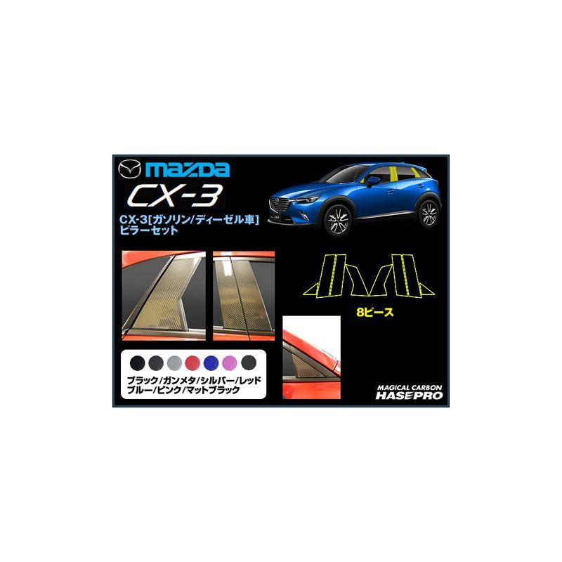 CX-3ハセプロ マジカルカーボン ピラーセット お取り寄せ【送料無料】