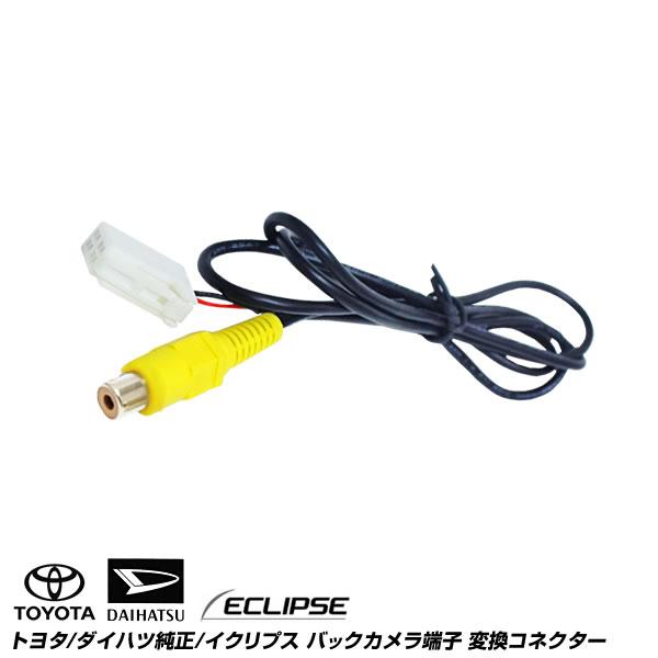 Toyota and Daihatsu rear RCA conversion connector cable