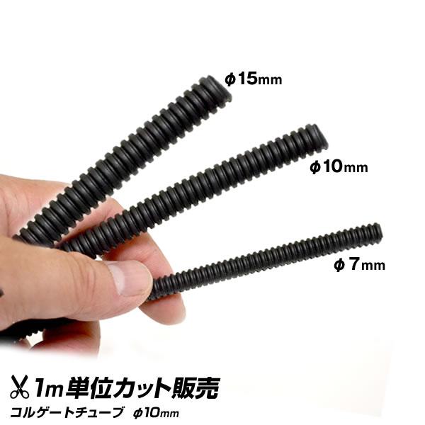 外径φ10mm コルゲートチューブ 販売単位1m 外径φ10mm コルゲートチューブ 販売単位1m 椚