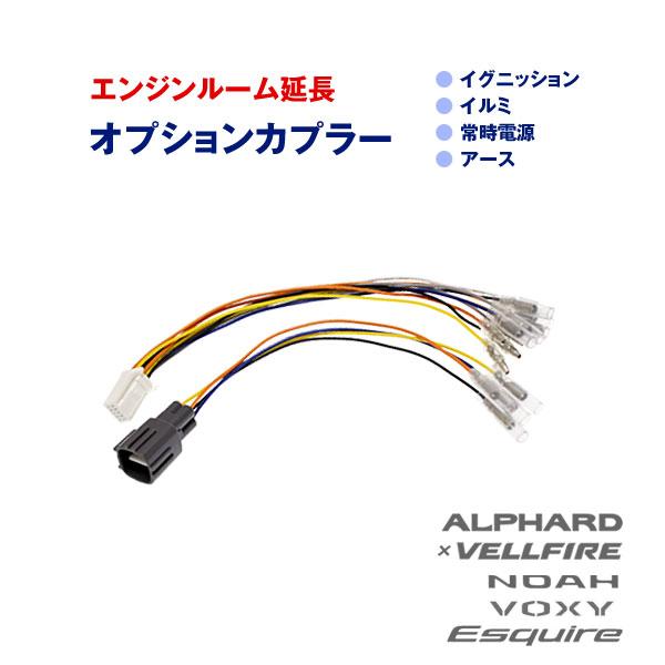 イグニッション イルミ常時電源 上品 アース 電源取り出し エンジンルーム電源取り出し オプションカプラー 30系アルファード ヴェルファイア VOXY イルミ 定番から日本未入荷 常時電源 椚 80系ノア 対応 エスクァイア