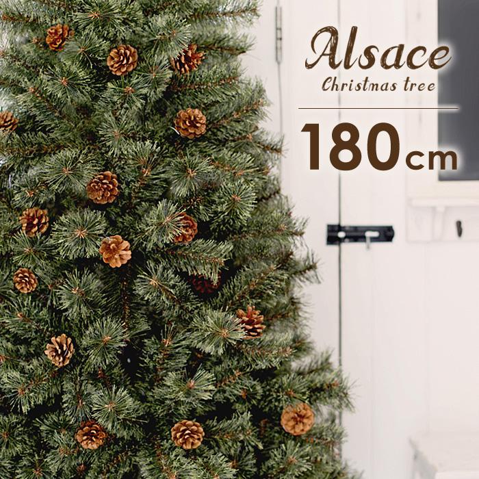 アルザス クリスマスツリー 180cm 樅 クラシックタイプ 高級クリスマスツリーヌードタイプ アルザスツリー christmas tree xmas おしゃれ