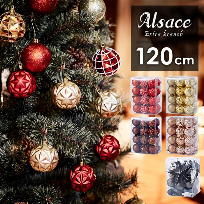 【10月中旬入荷予約】 クリスマスツリー 120cm アルザス オーナメントセット クラシックタイプ 高級 ドイツトウヒツリー 鉢カバー付属 カラーボール アルザスツリー Alsace おしゃれ 北欧 樅