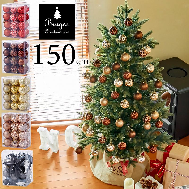 【10月中旬入荷予約】クリスマスツリー 150cmブルージュ オーナメント ボール 鉢カバー付 樅 北欧 クラシックタイプ 高級 クリスマス オーナメントセット おしゃれ レッド ブラウン ゴールド ボール 48個 モノクロ33個