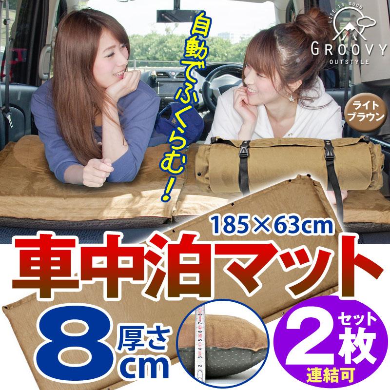 9月24日入荷 予約 【2枚セット】エアーマット 厚さ8cm 自動膨張式 キャンピングエアベッド エアマット マットレス 車中泊ベッド インフレータブルマット