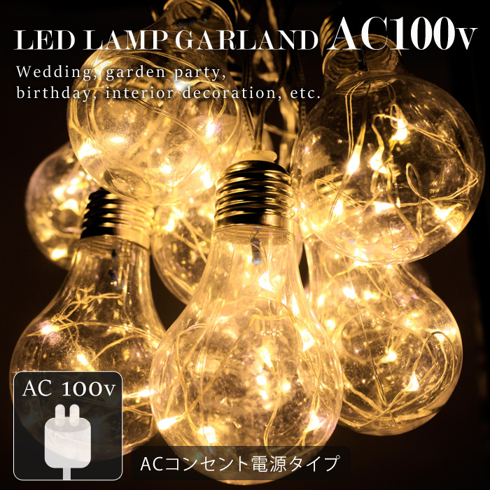 Groovy rakuten global market electric bulb garland light outlet electric bulb garland light outlet ornament light control remote control ac light illuminations christmas naked bulb lamp shin garland pull decoration junglespirit Images