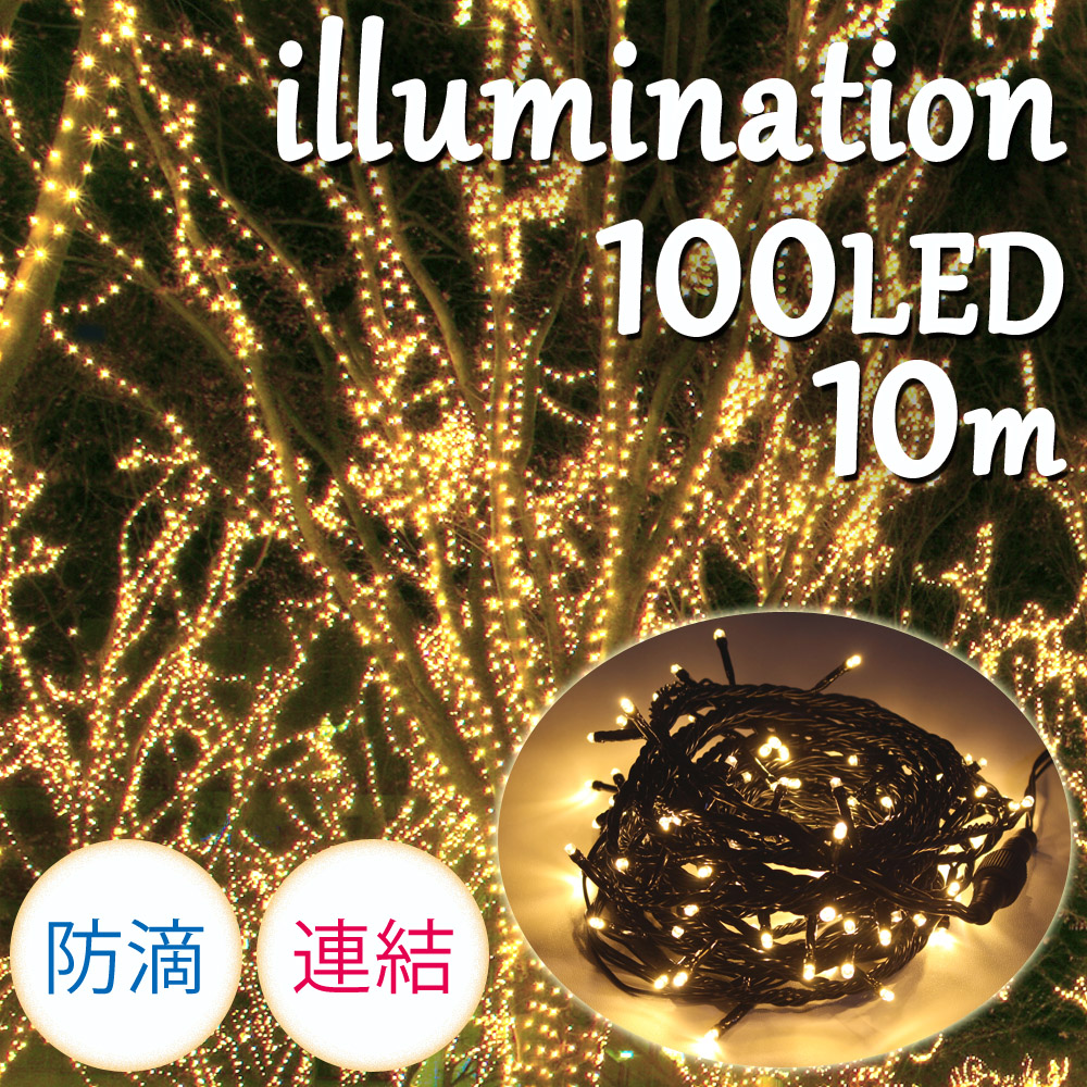 led lights 100 balls christmas lights outlet type in auto on offled illumination