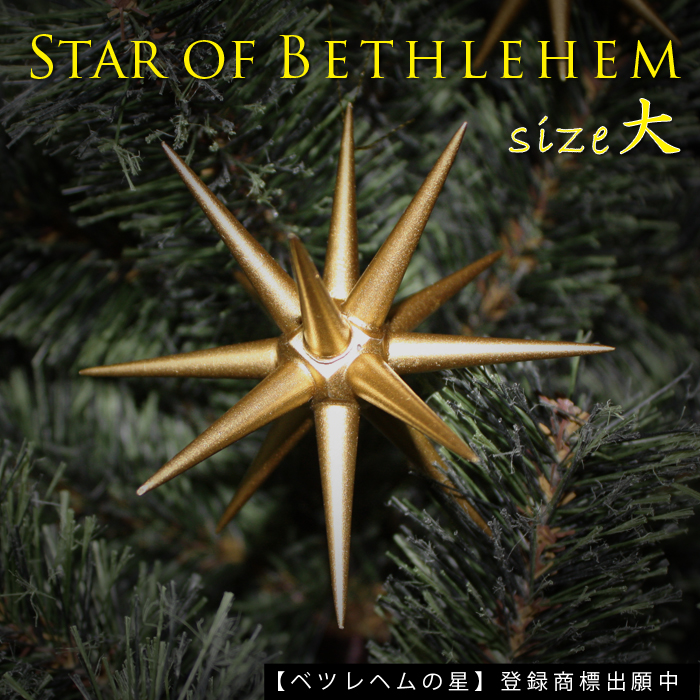 End Of September Arrival Reservation Star Bethlehem Tree Decoration Ornament North Europe Fashion Gold Christmas Miscellaneous
