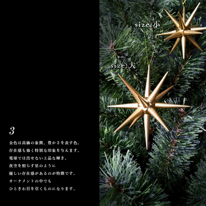 it is decoration decoration on arrival reservation star of bethlehem four set tree ornament north europe