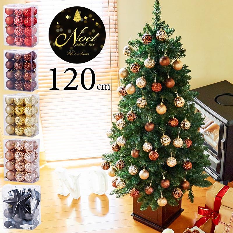 【10月中旬入荷予約】 クリスマスツリー 120cm ポットツリー スリム スリムツリー ノエル ボールオーナメントセット 木製ポット 樅 北欧 おしゃれ オーナメントつき カラーボール  ポット クリスマスツリー ゴールド 赤 ブラック 飾り 鉢