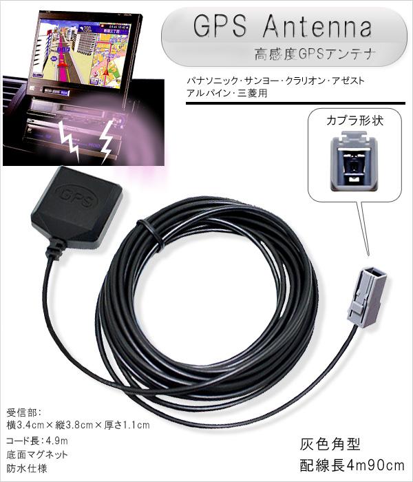 松下 GPS 天线 CN HDS945D HDS945TD CN-HDS965TD