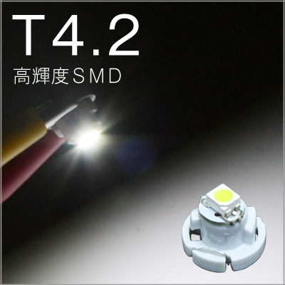 Led bulb air conditioning etc T4.2 white SMD single meter ball 1 ball only