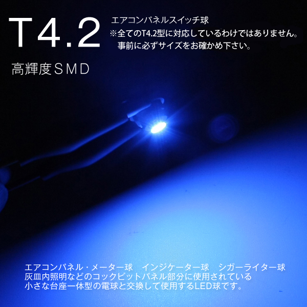 T4.2 blue SMD single meter air conditioning ball! 1 ball only