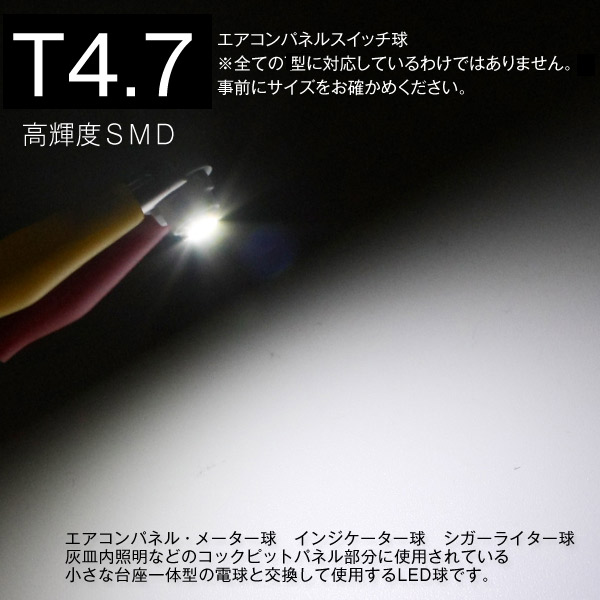 T4.7 white SMD single one single pedestal color selection