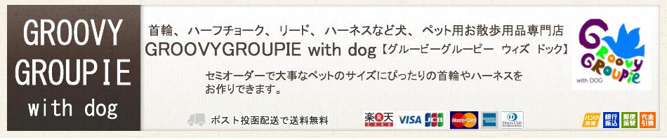 GROOVY GROUPIE with DOG:わんちゃん(犬)用ハーネスや首輪、リードなど、手作りしています。