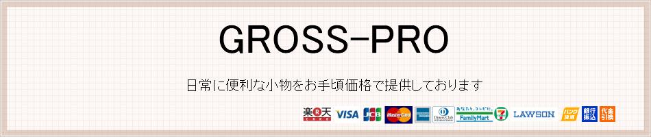 GROSS-PRO:日常に便利な小物をお手頃価格で提供しております
