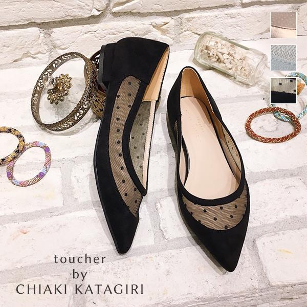 toucherbyCHIAKIKATAGIRIトゥシェバイチアキカタギリ1630001チュールレースパンプスオケージョンフォーマルブラックグレーメタリックピンクground靴 ポイント5倍