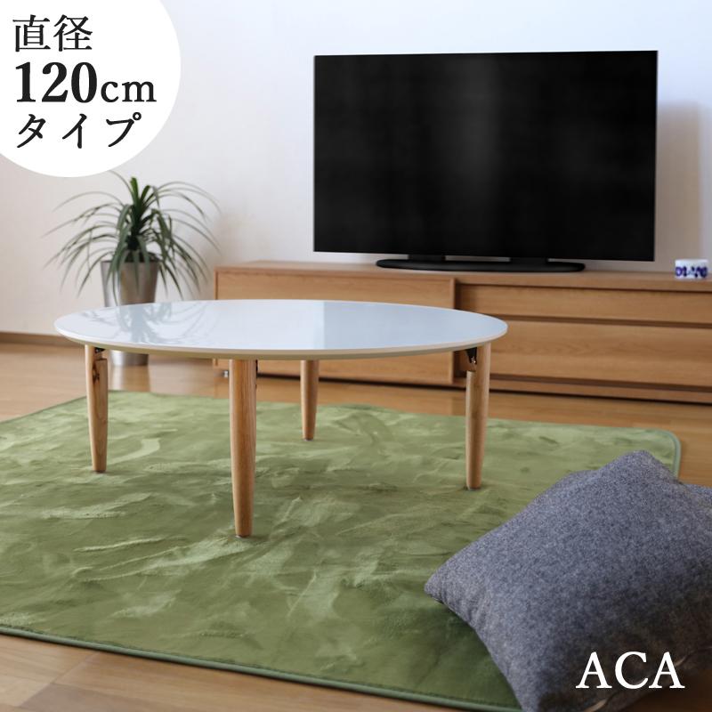商品名| ACA 北欧 リビングテーブル 座卓 ちゃぶ台カラー| 天板 ホワイトサイズ| 幅 120cm 奥行120 高さ37cm生産国| 国産 日本製 円卓主素材| MDFボード メラミン化粧シンプル 北欧 ローテーブル 折りたたみ 白 テーブル お絵描きテーブル