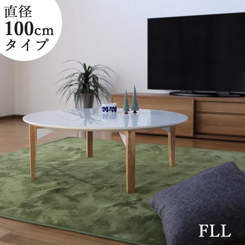 商品名| FLL 北欧 リビングテーブル 座卓 ちゃぶ台カラー| 天板 ホワイトサイズ| 幅 100cm 奥行100 高さ36cm生産国| 国産 日本製 円卓主素材| MDFボード メラミン化粧シンプル 北欧 ローテーブル  白 テーブル お絵描きテーブル 直径100cm
