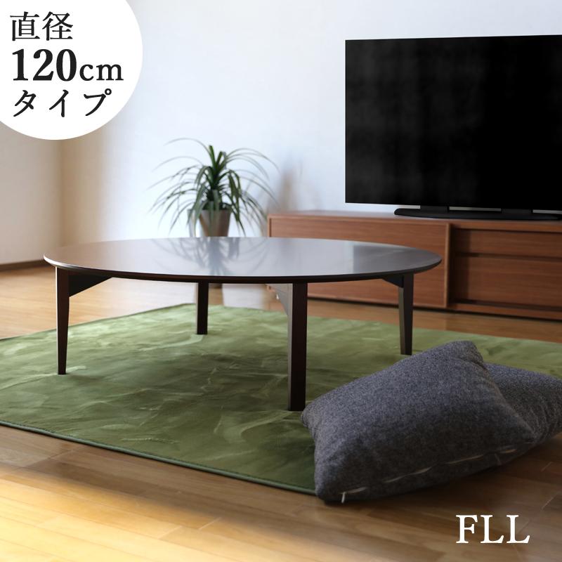 商品名| FLL 北欧 リビングテーブル 座卓 ちゃぶ台カラー| 天板 ブラウンサイズ| 幅 120cm 奥行120 高さ36cm生産国| 国産 日本製 円卓主素材| MDFボード メラミン化粧シンプル 北欧 ローテーブル  白 テーブル ウォールナット柄 直径120cm