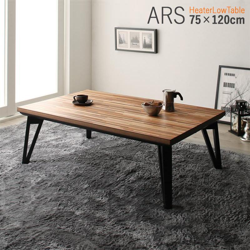 商品名| こたつテーブル ARS 幅120cm ローテーブルサイズ| 幅 120 奥行 75 高さ 40 cmカラー| ウォールナット色/2色対応 生産国| マレーシアシンプルモダン デザイン 大型コタツ 軽量