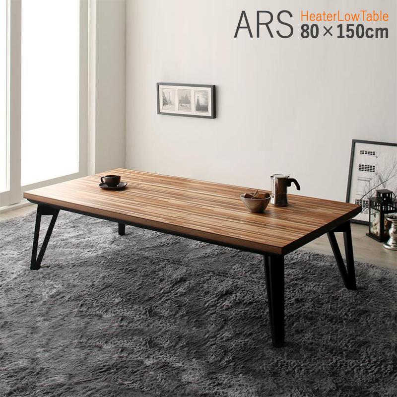 商品名| こたつテーブル ARS 幅150cm ローテーブルサイズ| 幅 150 奥行 80 高さ 40 cmカラー| ウォールナット色/2色対応 生産国| マレーシアシンプルモダン デザイン 大型コタツ 軽量