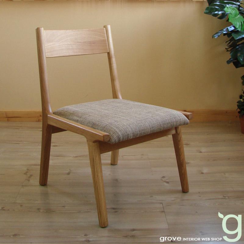 ■ダイニングチェア【1脚組】■座面高さ37cmのロータイプ■カラー:ナチュラル■天然木フレームの食卓椅子■送料無料■groveセレクトアイテム