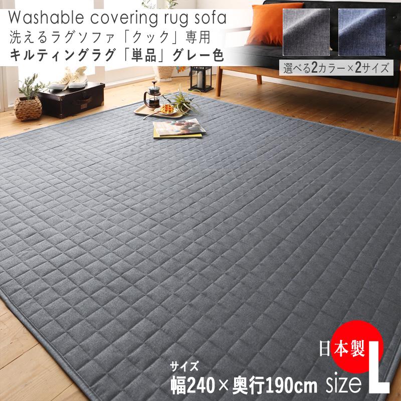 商品名  洗えるラグソファCOOK(クック)専用ラグカラー  グレー色サイズ  幅2400 奥行1900 Lサイズ生産国  国産 日本製主素材  ポリエステル100%Lサイズ Sサイズの2サイズ対応