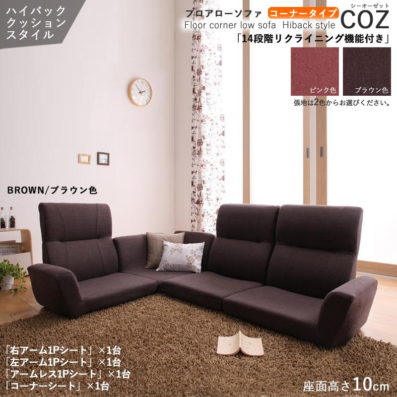 商品名| フロアソファCOZコーナーソファセット/座椅子セットカラー| 2色からお選びください。サイズ| 幅172 奥行74/121 高さ56 cm主素材| ポリエステル/ウレタンリクライニング機能付き