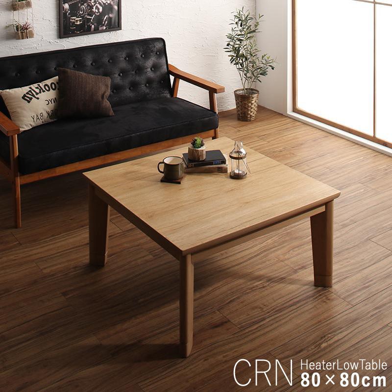 商品名| こたつテーブル CRN 幅80cm ローテーブルサイズ| 幅 80 奥行 80 高さ 41/36 cmカラー| ナチュラルブラウン 生産国| マレーシアシンプル モダン デザイン 大型コタツ 継脚タイプ