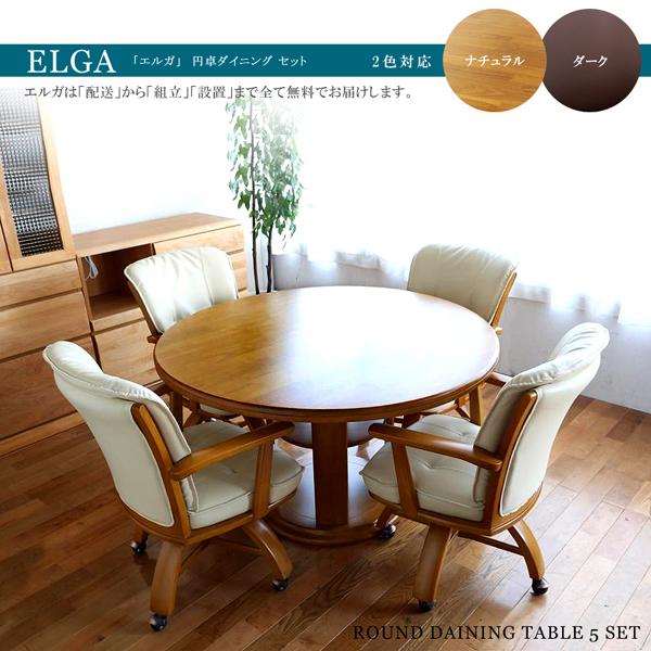 商品名| ELGA エルガ ダイニングセット 円卓 食卓 テーブルサイズ| テーブル 直径120cm 高さ70cmサイズ| チェア 幅58 奥行60 高さ88 cm生産国| タイ北欧 シンプル 5点 ミッドセンチュリー レトロモダン 丸テーブル 回転チェア オフィス