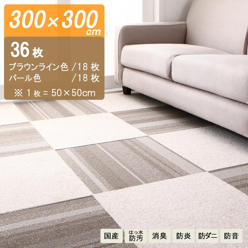 商品名| DWT・300 × 300cm タイルカーペットカラー| ブラウンライン色18枚/パール色18枚生産国| 安心の 国産 日本製主素材| BCFナイロン100%レイアウトは自由自在 ラグ 絨毯はっ水・防汚・ペット 消臭・防炎・防音・防ダニ