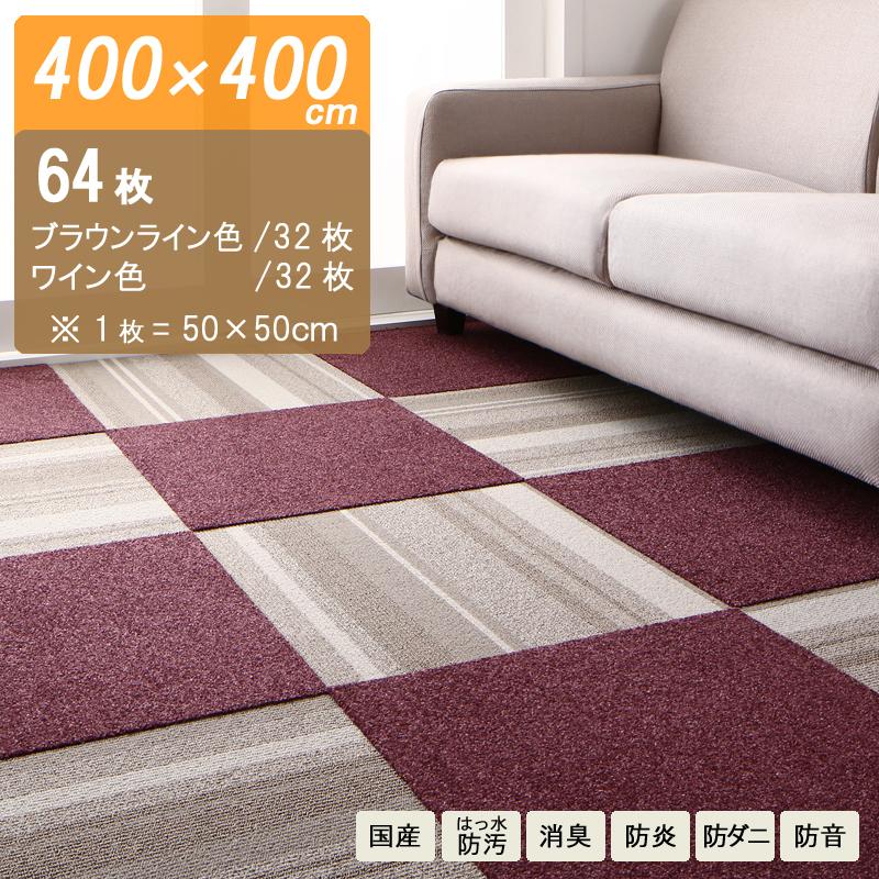 商品名| DWT・400 × 400cm タイルカーペットカラー| ブラウンライン色32枚/ワイン色32枚生産国| 安心の 国産 日本製主素材| BCFナイロン100%レイアウトは自由自在 ラグ 絨毯はっ水・防汚・ペット 消臭・防炎・防音・防ダニ