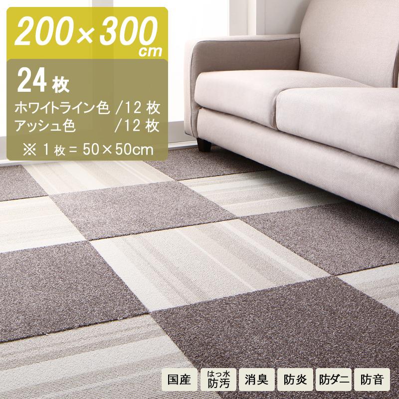 商品名| DWT・200 × 300cm タイルカーペットカラー| ホワイトライン色12枚/アッシュ色12枚生産国| 安心の 国産 日本製主素材| BCFナイロン100%レイアウトは自由自在 ラグ 絨毯はっ水・防汚・ペット 消臭・防炎・防音・防ダニ