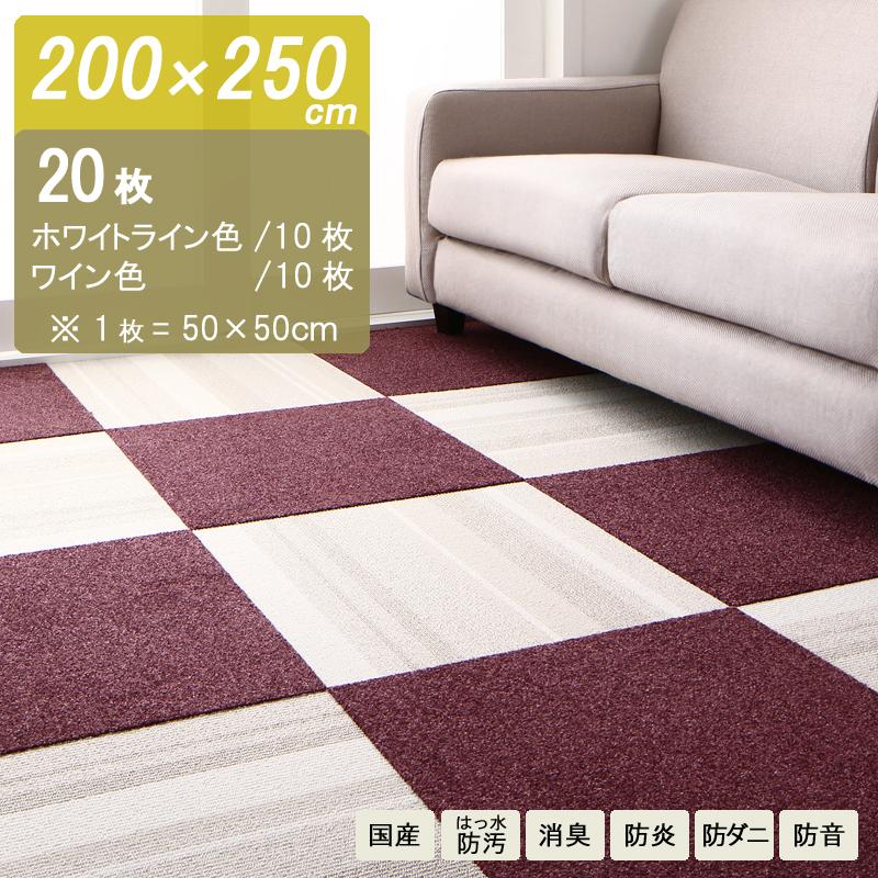 商品名| DWT・200 × 250cm タイルカーペットカラー| ホワイトライン色10枚/ワイン色10枚生産国| 安心の 国産 日本製主素材| BCFナイロン100%レイアウトは自由自在 ラグ 絨毯はっ水・防汚・ペット 消臭・防炎・防音・防ダニ