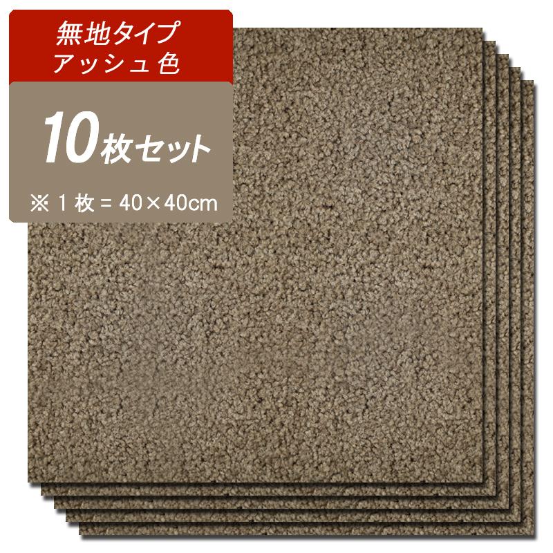 商品名| EDL 単色10枚セット 機能性タイルカーペットカラー| アッシュ(灰色)生産国| 安心の 国産 日本製主素材| BCFナイロン100%レイアウト自由はっ水・防汚・ペット 消臭・防炎・防音防ダニ・洗える・床暖房対応