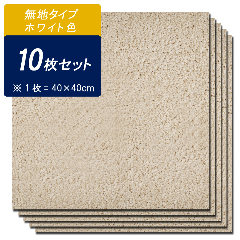 商品名| EDL 単色10枚セット 機能性タイルカーペットカラー| ホワイト(白色)生産国| 安心の 国産 日本製主素材| BCFナイロン100%レイアウト自由はっ水・防汚・ペット 消臭・防炎・防音防ダニ・洗える・床暖房対応