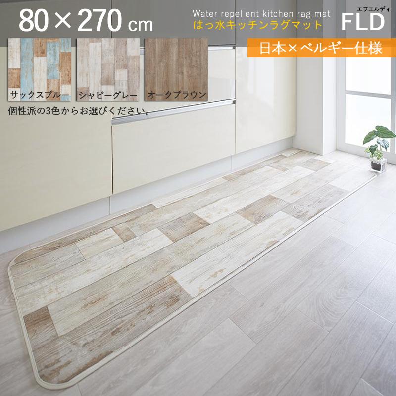 商品名| 拭ける・はっ水 古木柄キッチンマットFLDカラー| 個性派の3色サイズ| 幅2700 奥行800生産国| 国産 日本製主素材| 塩化ビニル・不織布水・油・汚れ・キズから床を守る台所マット
