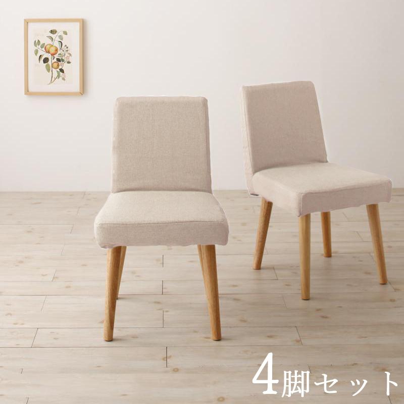商品名| GIE ダイニング チェア 4脚セット北欧テイスト ウレタン塗装 椅子カバーリングチェア ブラウン色 アイボリー色×2脚組