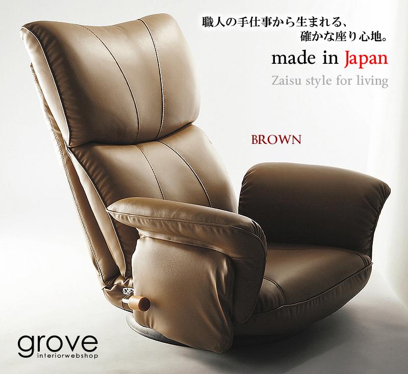 ■ハイバック座椅子■【日本製】【送料無料】デザイン座椅子ハイエンド座椅子【ブラウン】スーパーソフトレザー・フロアーチェアー通常の座椅子とは一線を画すフォルムと座り心地