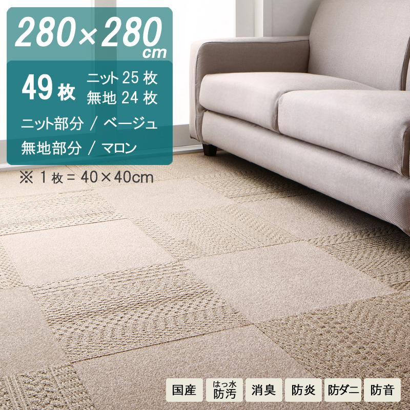 商品名| KIT・280 × 280cm タイルカーペットカラー| ニットベージュ/無地マロン生産国| 安心の 国産 日本製主素材| BCFナイロン100%レイアウトは自由自在 ラグ 絨毯はっ水・防汚・ペット 消臭・防炎・防音防ダニ・洗える・床暖房対応
