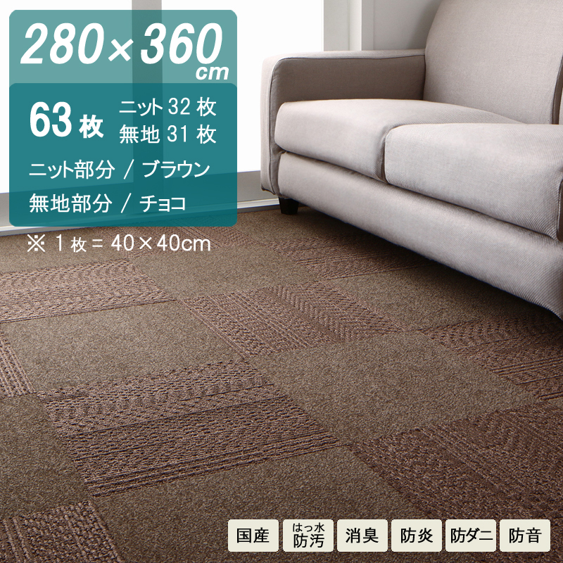 商品名| KIT・280 × 360cm タイルカーペットカラー| ニットブラウン/無地チョコ生産国| 安心の 国産 日本製主素材| BCFナイロン100%レイアウトは自由自在 ラグ 絨毯はっ水・防汚・ペット 消臭・防炎・防音防ダニ・洗える・床暖房対応