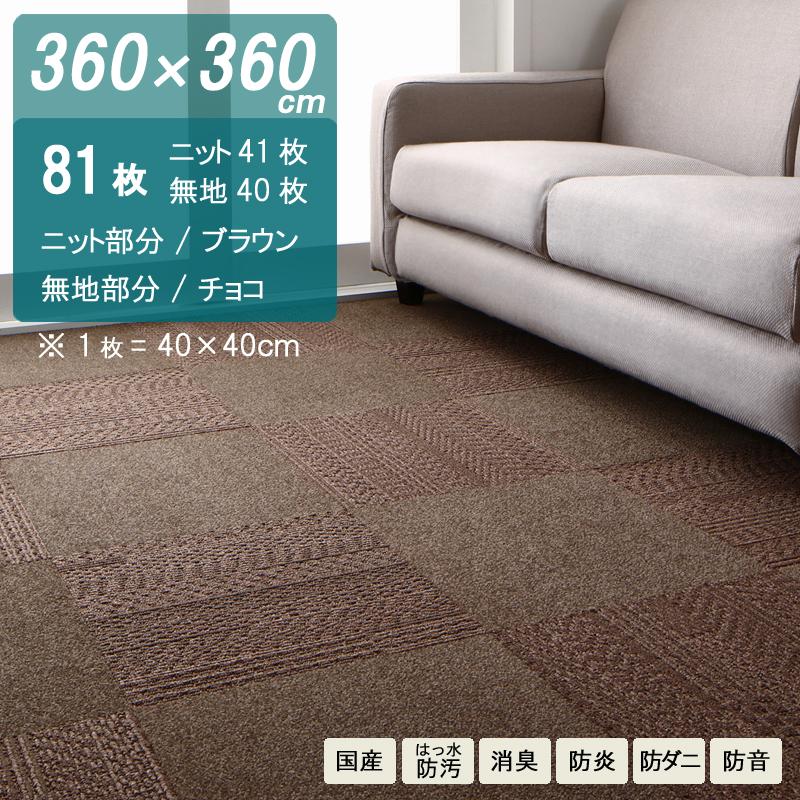 商品名| KIT・360 × 360cm タイルカーペットカラー| ニットブラウン/無地チョコ生産国| 安心の 国産 日本製主素材| BCFナイロン100%レイアウトは自由自在 ラグ 絨毯はっ水・防汚・ペット 消臭・防炎・防音防ダニ・洗える・床暖房対応
