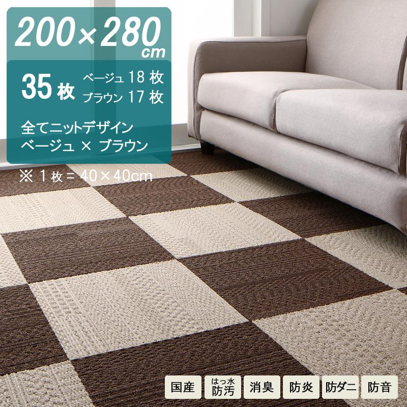 商品名| KIT・200 × 280cm タイルカーペットカラー| ニットブラウン/ニットベージュ生産国| 安心の 国産 日本製主素材| BCFナイロン100%レイアウトは自由自在 ラグ 絨毯はっ水・防汚・ペット 消臭・防炎・防音防ダニ・洗える・床暖房対応