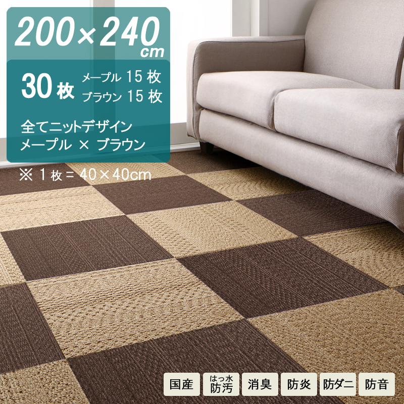 商品名| KIT・200 × 240cm タイルカーペットカラー| カラー| ニットメープル/ニットブラウン生産国| 安心の 国産 日本製主素材| BCFナイロン100%レイアウトは自由自在 ラグ 絨毯はっ水・防汚・ペット 消臭・防炎・防音防ダニ・洗える