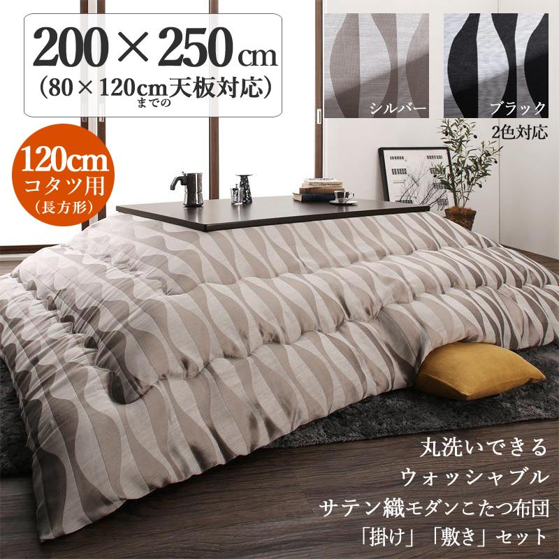 商品名| 丸洗いOKサテン織デザインのコタツ布団CLD カラー| 2色対応サイズ| 幅200 奥行250 cm (長方形)主素材| ポリエステル100%※こたつ本体は付属しておりません。