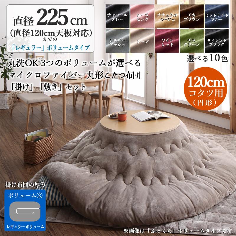 商品名| 手洗いOKラフンネル素材の丸形コタツ布団セットFEN     (掛け布団/レギュラーボリュームタイプ) カラー| 10色対応サイズ| 直径225 cm (円形)主素材| ポリエステル100%※こたつ本体は付属しておりません。