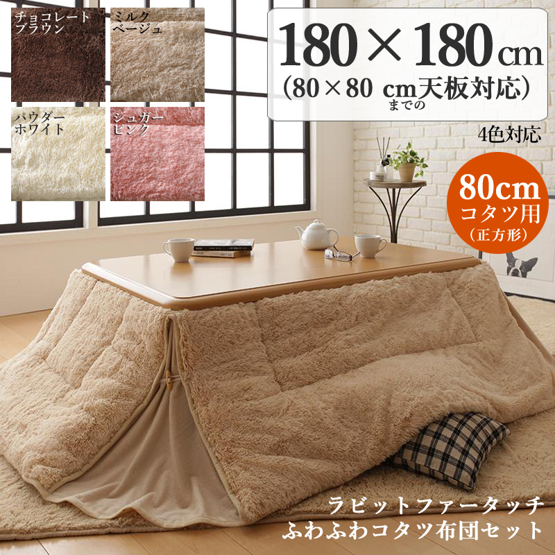 商品名  手洗いOKラビットファータッチのコタツ布団セットMTN カラー  4色対応サイズ  幅180 奥行180 cm (正方形)主素材  ポリエステル100%※こたつ本体は付属しておりません。