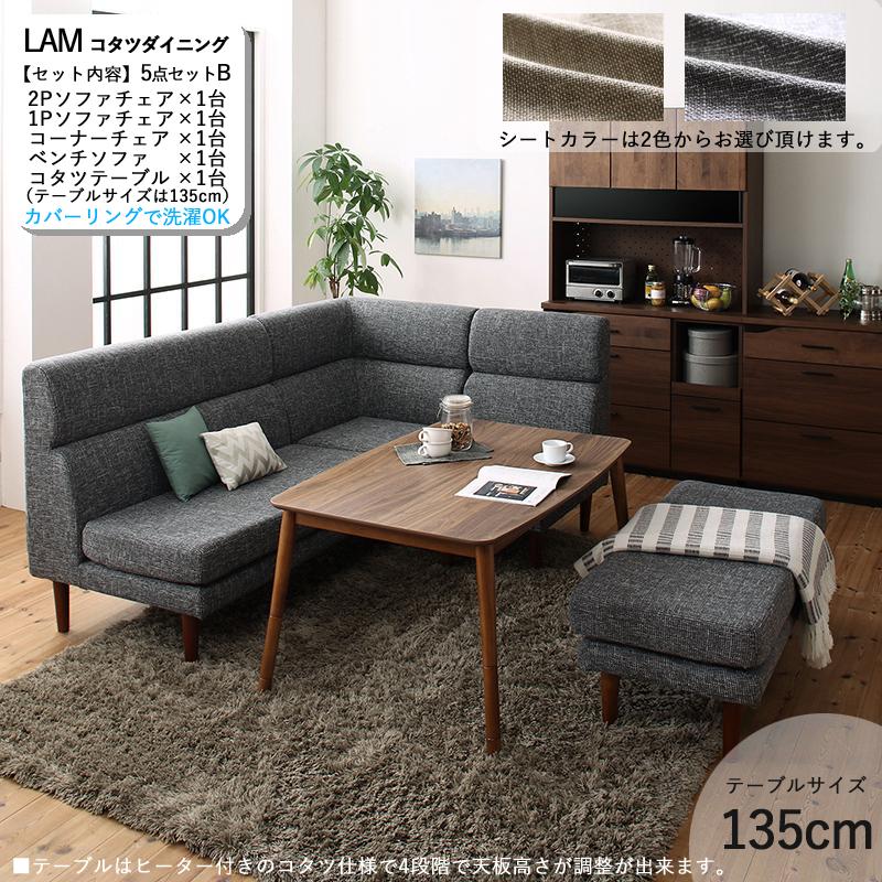 商品名| LEM135KT-B カフェスタイル135こたつダイニング5点セット材 料| テーブル/ウォールナット(突板)チェア/布張り(カバーリング)北欧テイスト ウレタン塗装 テーブル脚部 天然木無垢材
